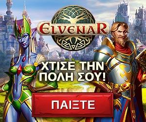 Δωρεάν online παιχνίδι Elvenar