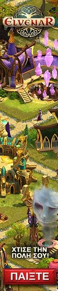 Παιχνίδι Elvenar