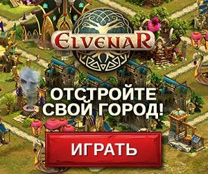 elvenar_ru_b2_300x250