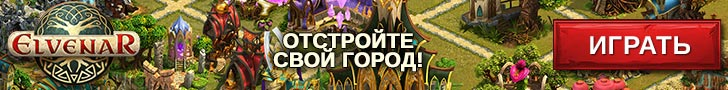 elvenar_ru_b2_728x90